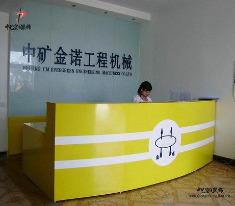 北京中矿金诺工程机械有限公司店面形象墙及前台制作效果